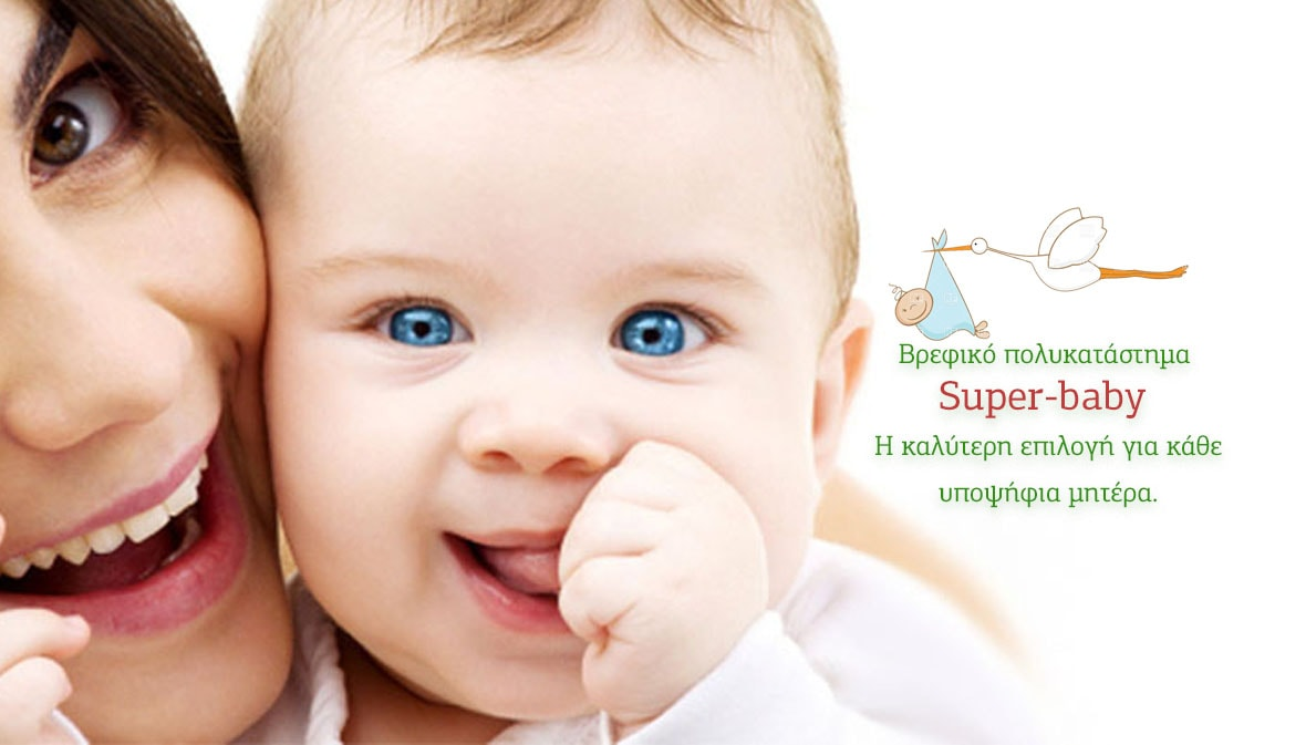 SUPER-BABY  βρεφικό πολυκατάστημα