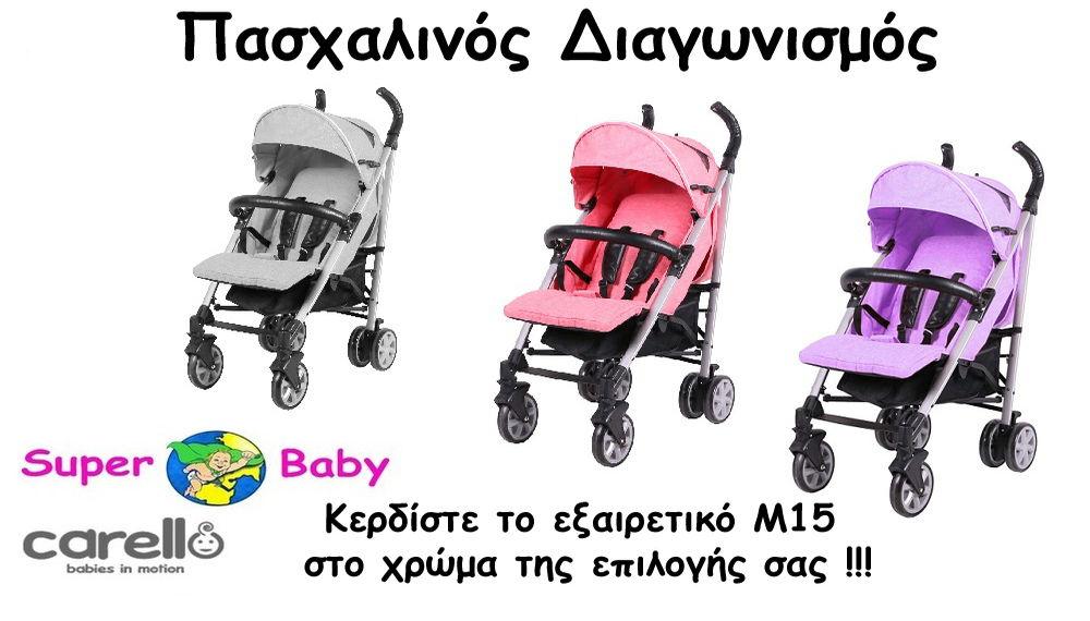 Πασχαλινός Διαγωνισμός super-baby.gr !!!